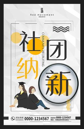 社团招新海报设计