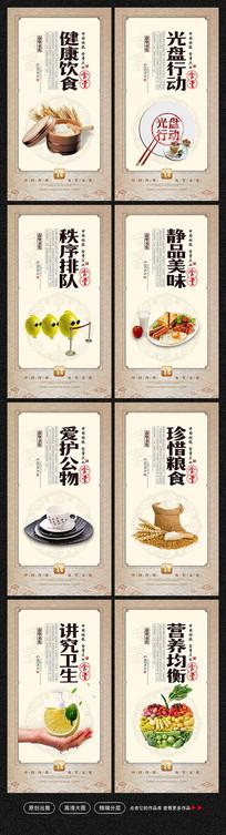 食堂文化宣传展板设计