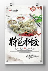 特色水饺北方小吃美食海报