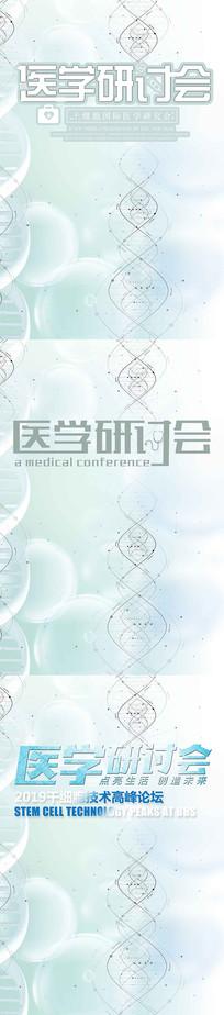 医学研讨会海报