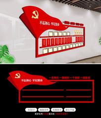 原创党建党员活动室荣誉展示墙