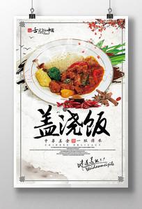 中国风盖浇饭美食海报设计