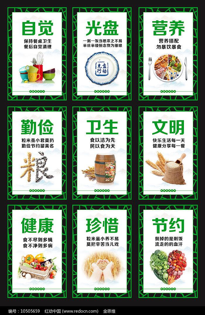 中国风食堂文化展板设计