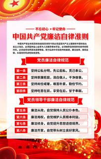 中国共产党廉洁自律准则宣传挂画