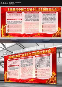中国工会十七大报告展板