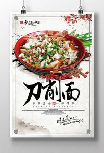 中华美食刀削面宣传海报