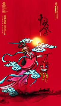 中秋节快乐中秋海报