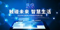 5G科技背景展板设计