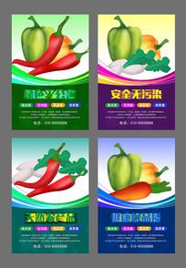 超市蔬果促销展板海报设计