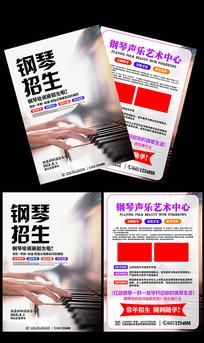创意钢琴培训班宣传单