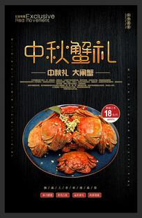 创意中秋大闸蟹促销海报