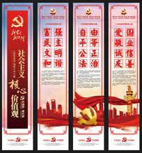 党建社会主义核心价值观宣传展板