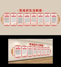 党组织生活制度文化墙设计