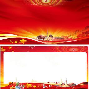 大气红色党建类展板背景图