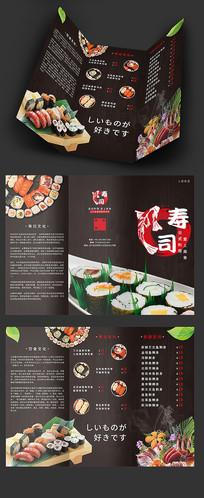大气日式寿司三折页