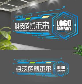 电路科技企业文化墙集团公司形象墙