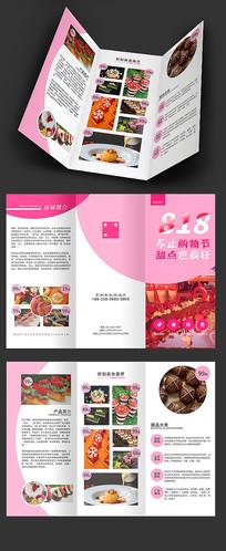 粉色时尚甜点三折页