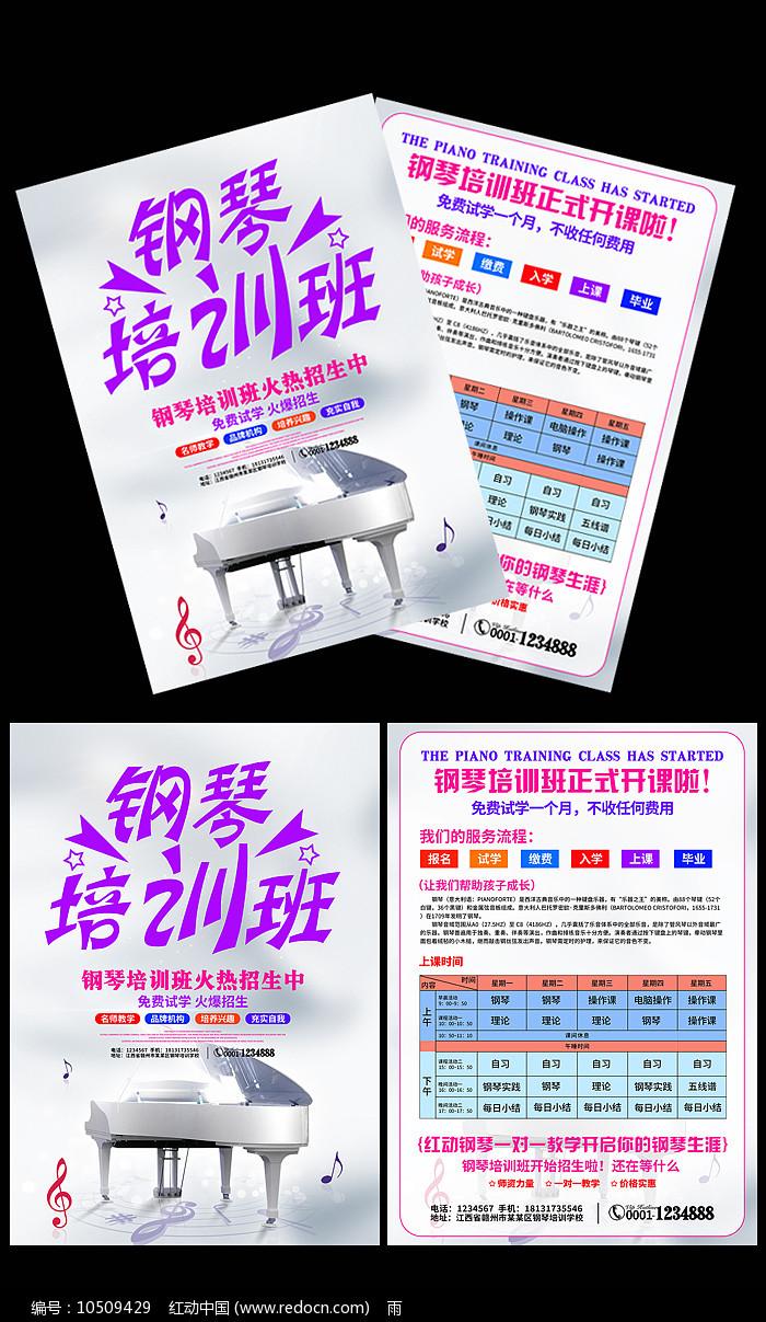 钢琴培训班宣传单设计图片
