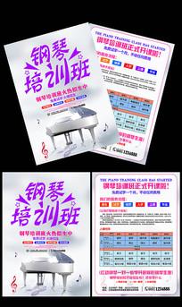 钢琴培训班宣传单设计
