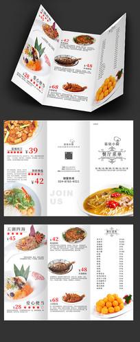 简洁中国美食三折页 PSD