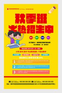 简约秋季班招生宣传海报设计