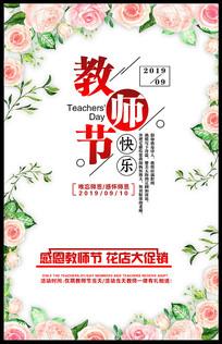 教师节花店促消海报