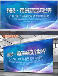 科技研讨会企业背景展板设计