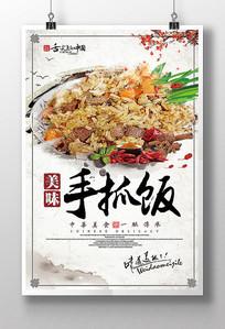 美味手抓饭美食宣传海报