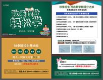 秋季班培训学校招生海报单