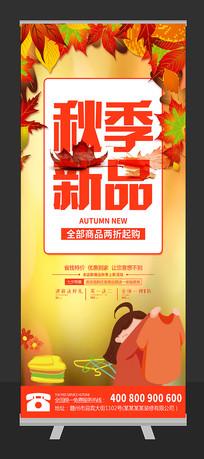 秋季新品促销宣传X展架设计