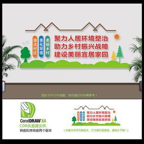 人居环境整治文化墙设计