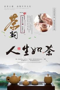人生如茶茶韵文化海报