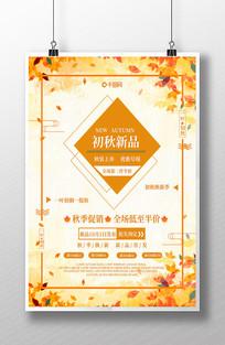 简约暖色系初秋促销海报