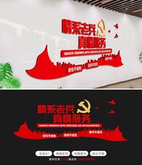 军队退役军人老兵之家党建文化墙服务站