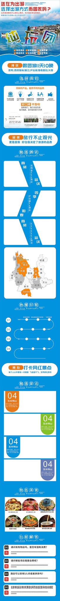 云南旅游网站详情页模板