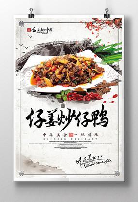 仔姜炒仔鸭美食宣传海报