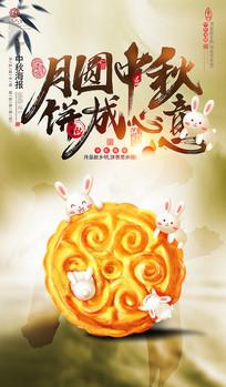 创意月圆中秋饼成心意中秋月饼海报