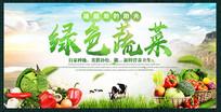 简约绿色食品宣传展板