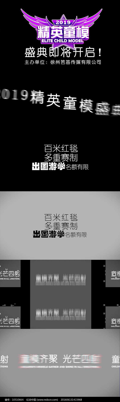 2019精英童模盛典视频模板图片