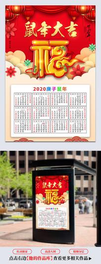 2020年鼠年日历挂历psd设计