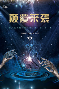 5G时代科技海报