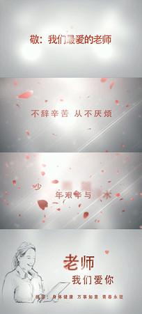 AE教师节感恩老师视频片头感谢文艺演出模板