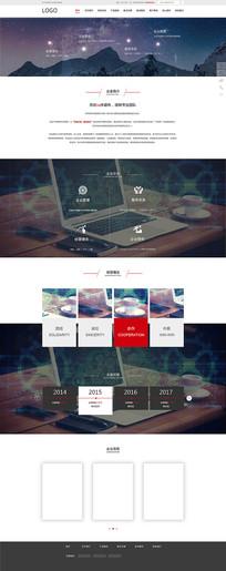 IT互联网公司企业官网设计模板