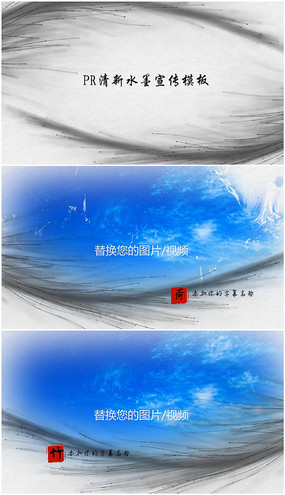 PR唯美清新中国风水墨宣传视频模板