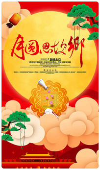 八月十五中秋节主题海报设计
