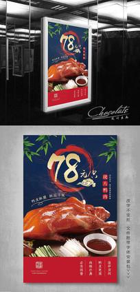 北京烤鸭价格宣传海报