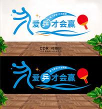 创意兵兵球体育文化墙设计