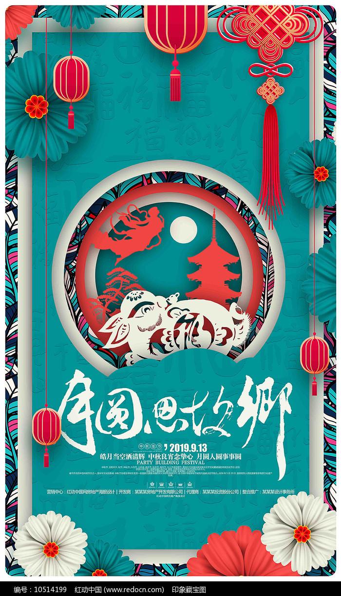 创意剪纸中秋节海报设计图片