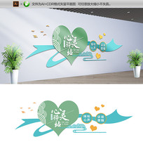 创意清新心灵驿站文化墙