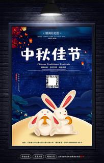 创意唯美中秋佳节促销海报